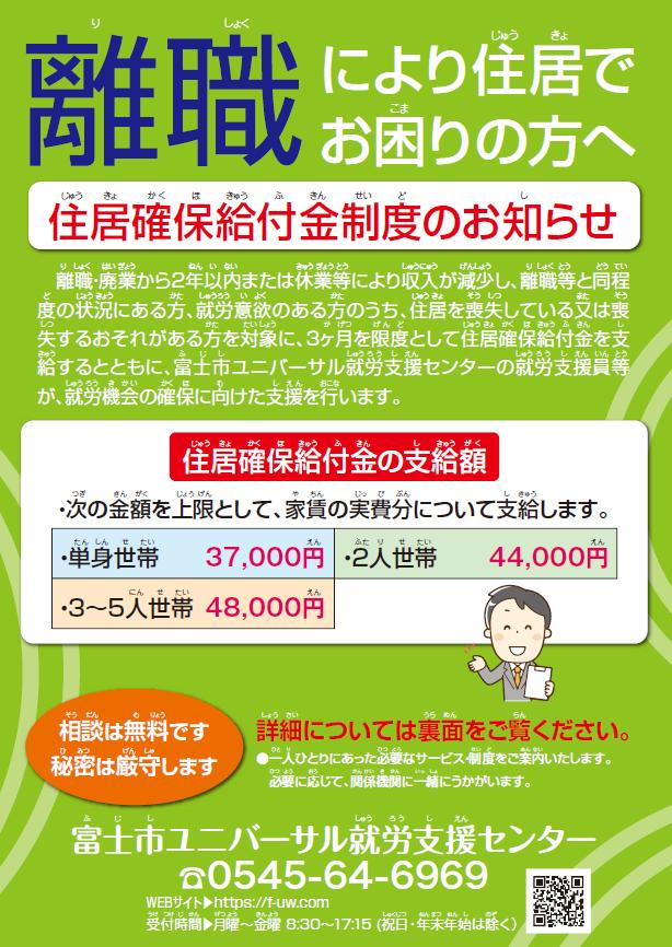 市 富士 新型 ウイルス コロナ